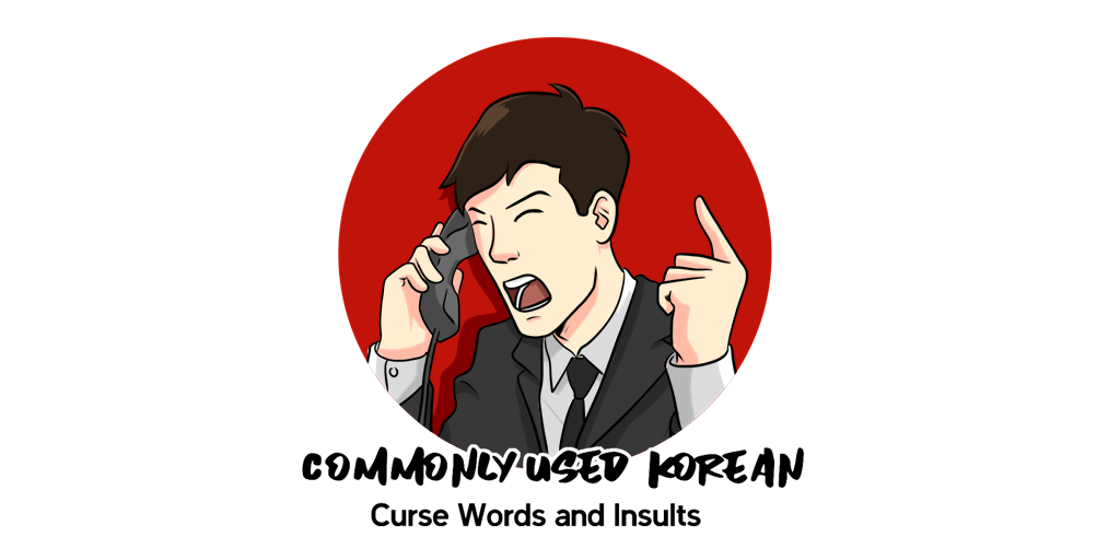 10 Most Commonly Used Korean Curse Words