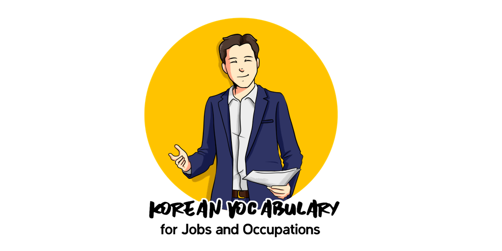 Korean Vocabulary Occupations and Professions