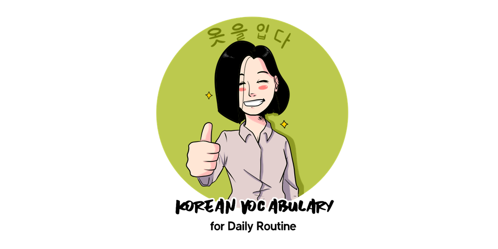 KOREAN VOCABULARY FOR YOUR DAILY ROUTINE